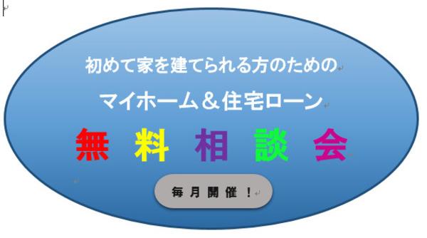 6月25日(日) 【第3回】マイホーム&ローン相談会 開催いたします!
