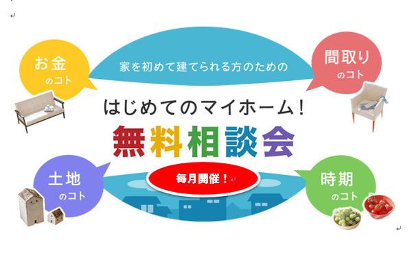 マイホーム無料相談会は毎月開催しています。次回は9月9日です。
