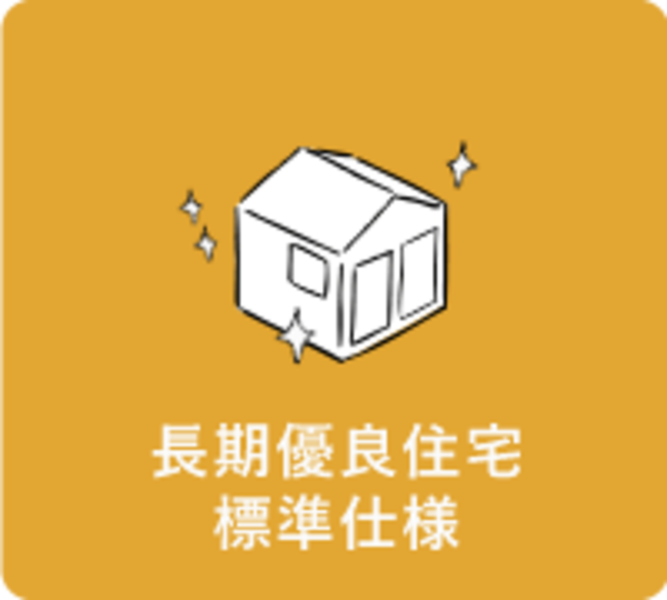 2021 長期優良住宅の補助金(100万円)の開設  「Ⅰ期」受付終了しました。