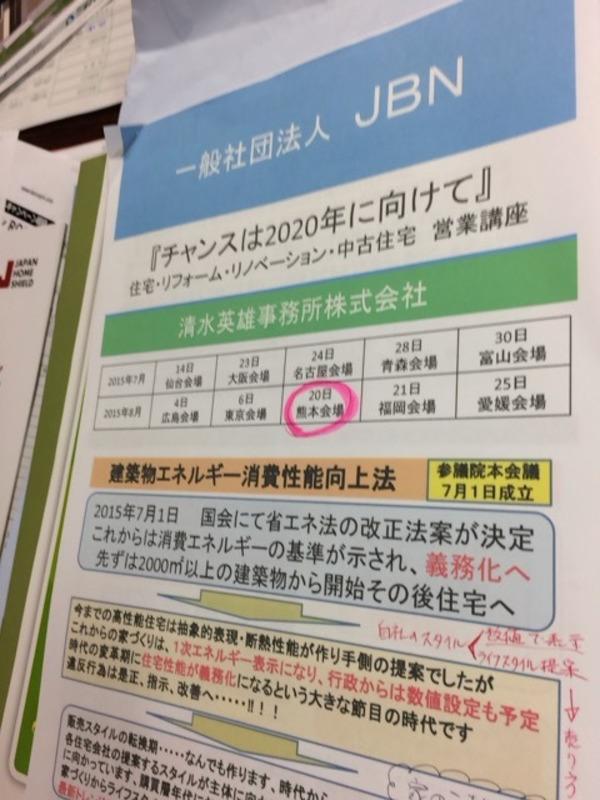 福岡ではIBECの「自立循環型住宅」温暖地版セミナー,熊本ではJBNの講習会