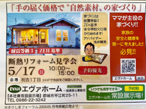 耐震・断熱リフォーム完成見学会