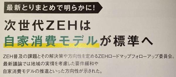 スマートハウスの不思議② 将来は「ZEH+R住宅」