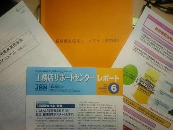 長期優良住宅普及促進事業で100万円助成!