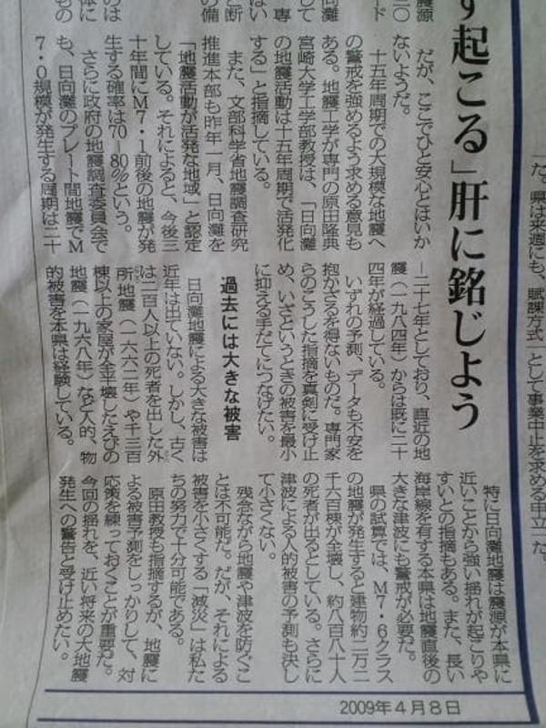 再び・・地震