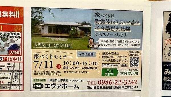 7月11日、住宅セミナー開催します。
