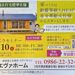 10月10日 「家つくりセミナー」